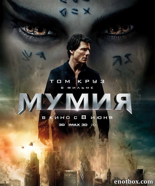 Мумия / The Mummy (2017/TS)