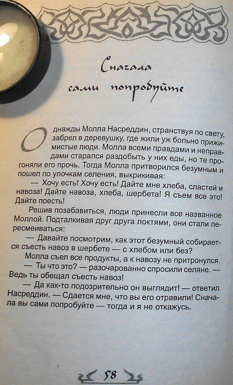 Если ты не ОСЁЛ, или как узнать СУФИЯ (48).JPG