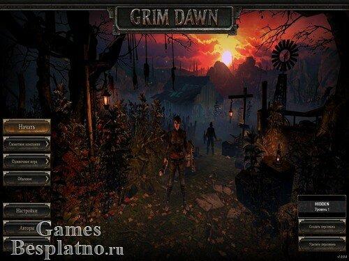 Grim Dawn / Жестокий Рассвет