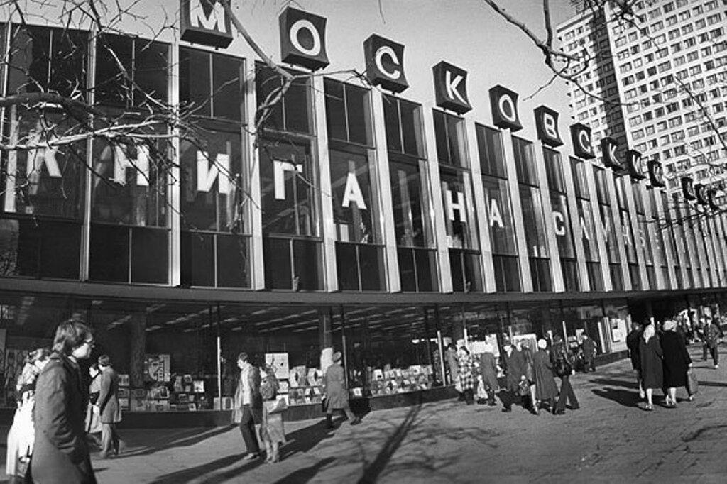 Московский Дом книги, 1980 год