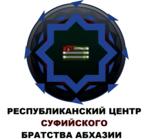 РЕСПУБЛИКАНСКИЙ ЦЕНТР СУФИЙСКОГО БРАТСТВА АБХАЗИИ