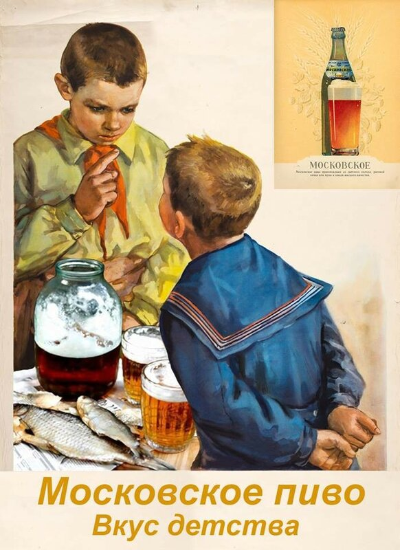 Московское пиво. Вкус детства