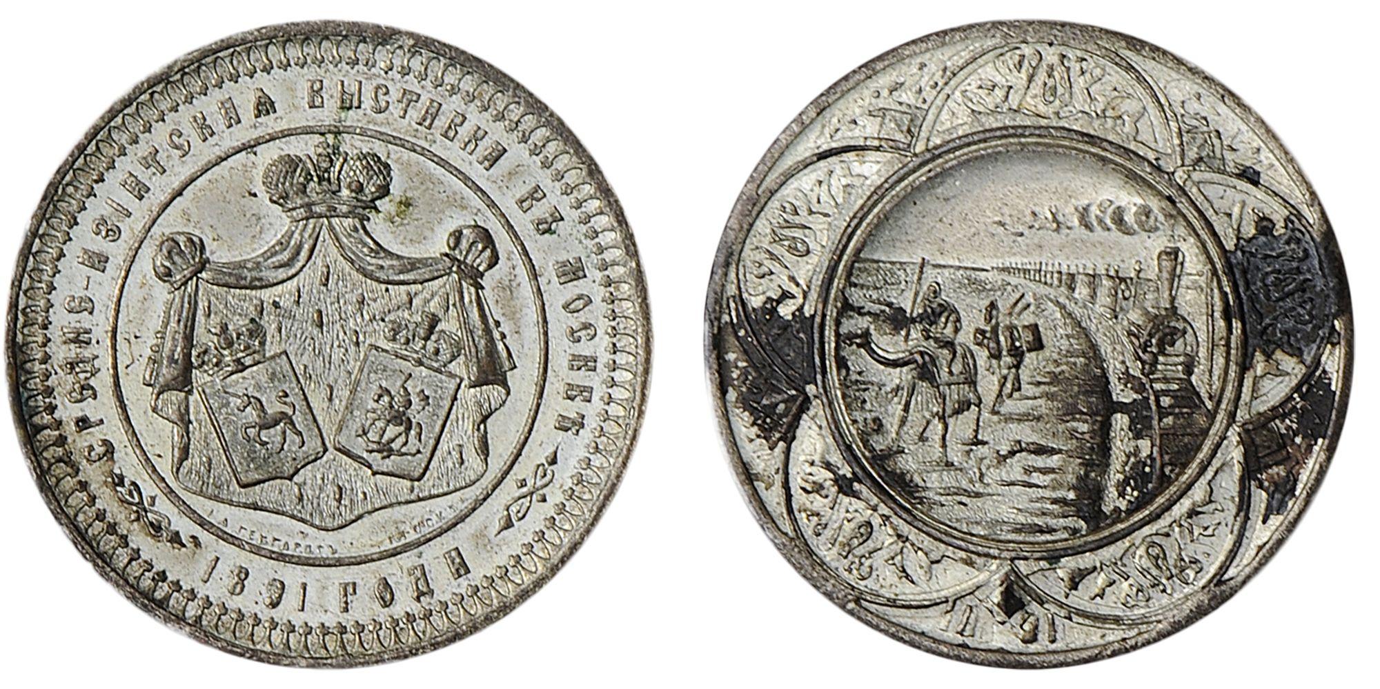 Настольная медаль «В память Среднеазиатской выставки в Москве. 1891 г.»