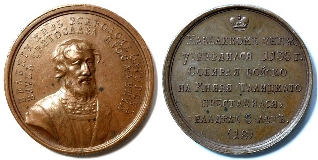 Настольная медаль из исторической серии «Великий князь Всеволод Ольгович»