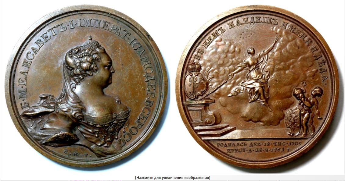 Настольная медаль «На смерть Императрицы Елизаветы I. 25 Декабря 1761»