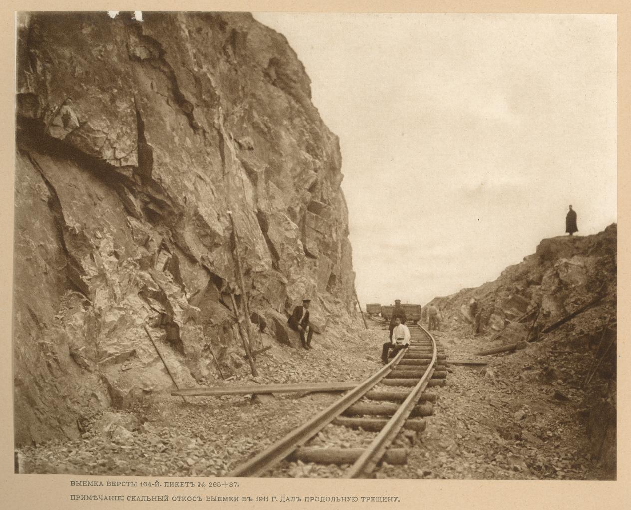 Верста 164. Выемка, пикет № 265+37. Скальный откос выемки в 1911 г. дал продольную трещину.