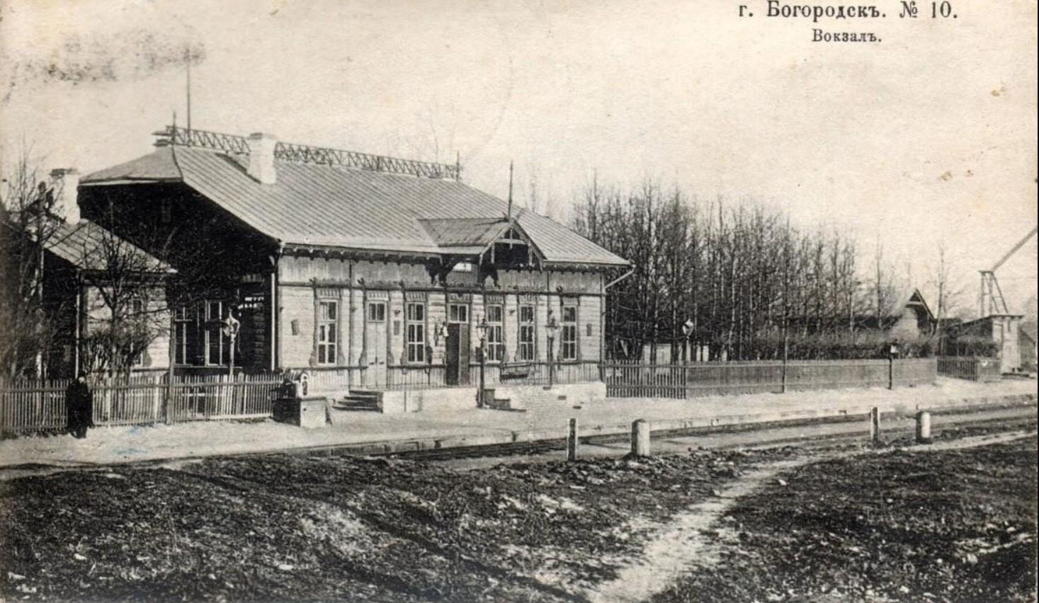 Какой раньше был город богородск фото
