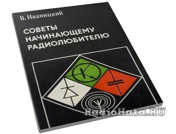 В.Ю. Иваницкий. Советы начинающему радиолюбителю