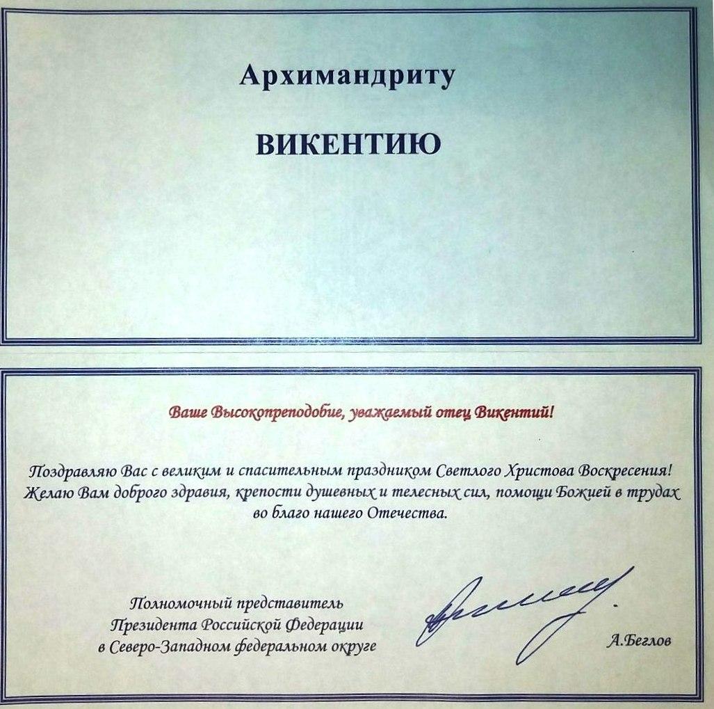 Поздравление с Пасхой от А. Беглова