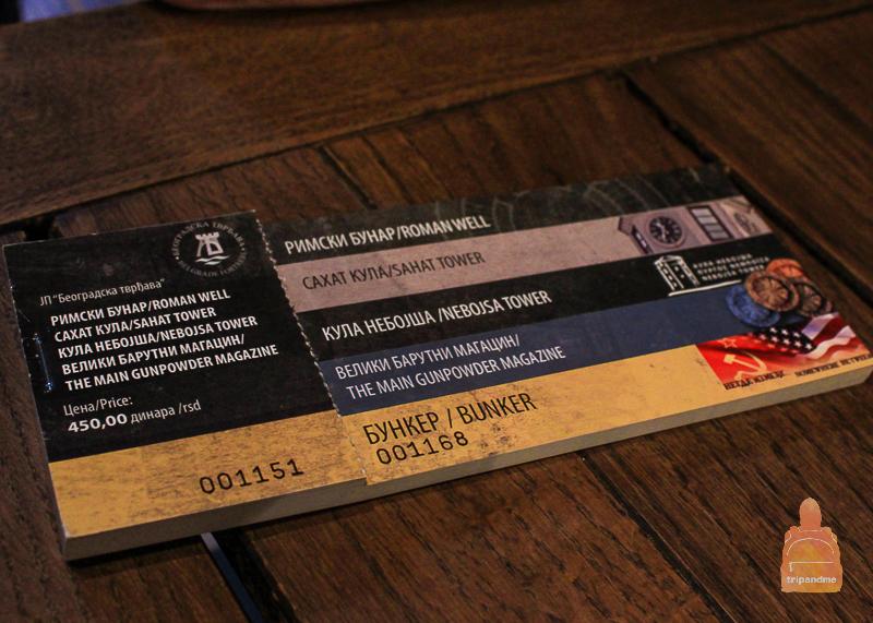Билет в Белградскую крепость