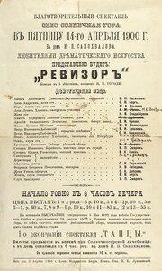 Программа благотворительного спектакля Н.В. Гоголя «Ревизор» в доме И.П. Самохвалова (село «Солнечная гора»).