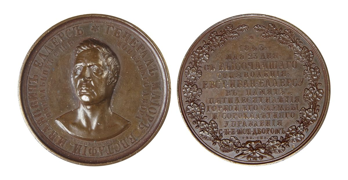 Настольная медаль «В память 50-летия службы генерала Е.И. Еллерса и 40-летия пребывания его в должности директора Санкт-Петербургского монетного двора. 1843 г.»