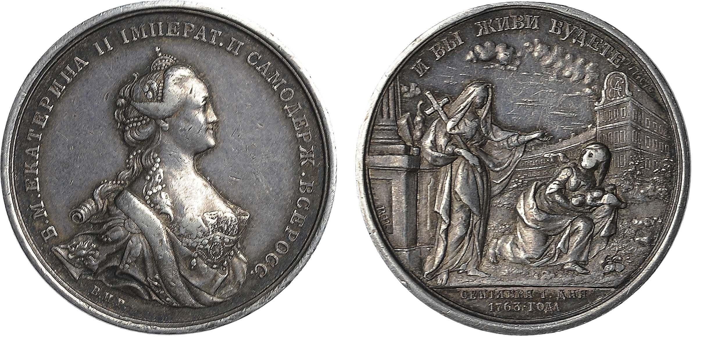Наградная медаль Воспитательного дома. 1887