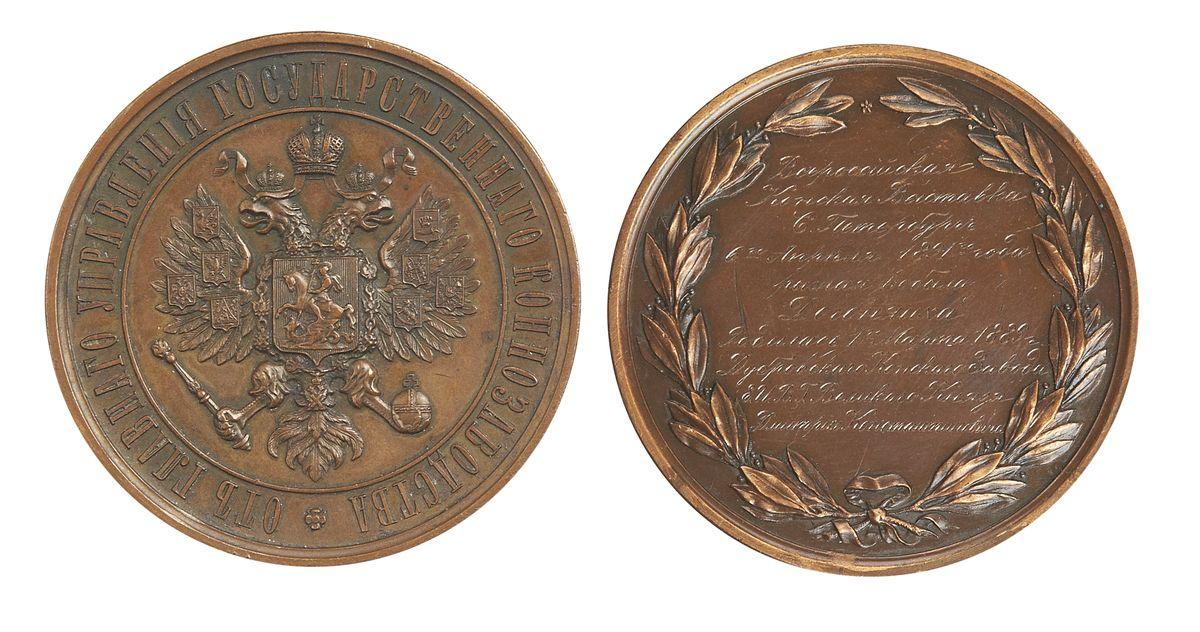 Наградная медаль «От главного управления государственного коннозаводства». 1891