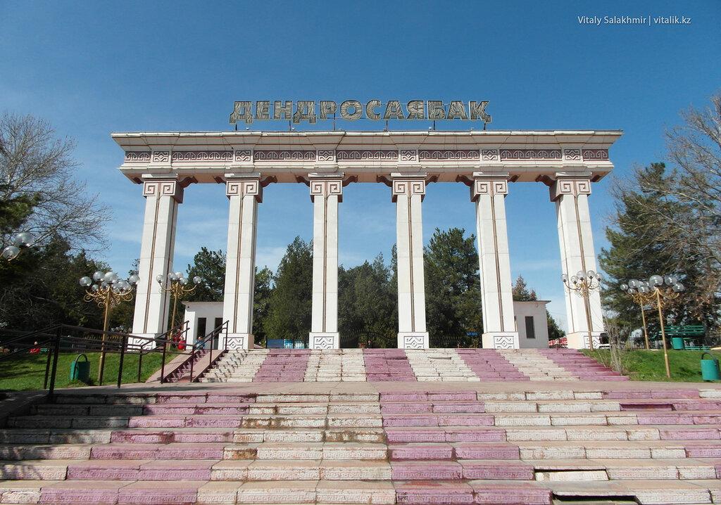 Входная арка дендропарка Шымкент