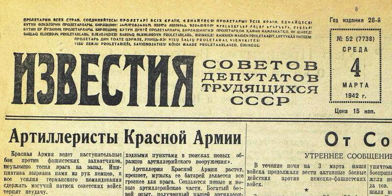 «Известия», 4 марта 1942 года
