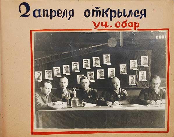 fotoalbom-okruzhnoy-uchebnyy-sbor-nachsostava-pogranichnoy-i-vnutrenney-okhrany-nkvd-v-lvo-1934-g.1.png
