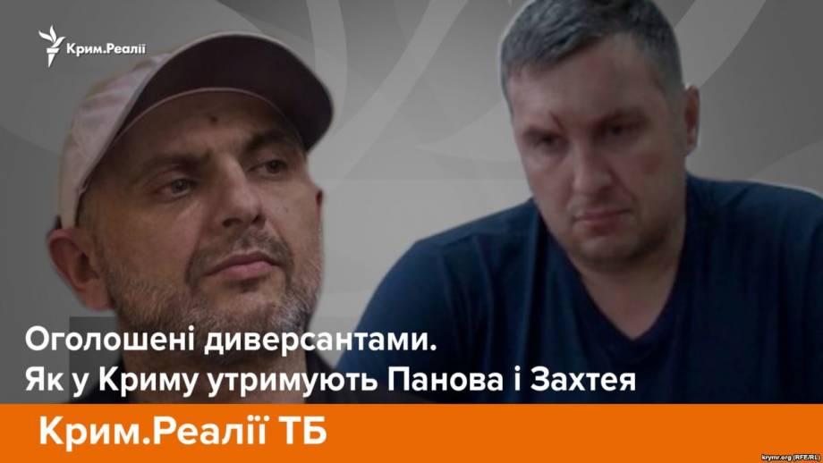 Объявлены диверсантами: как в Крыму удерживают Панова и Захтея   Крым.Реалии ТВ (видео)
