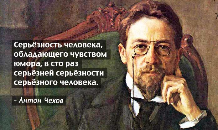 Гениальные и лаконичные цитаты А.П.Чехова (1 фото)