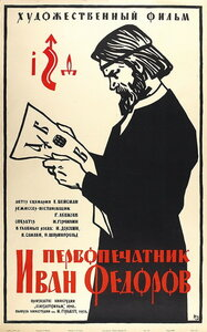 1941 Первопечатник Иван Федоров