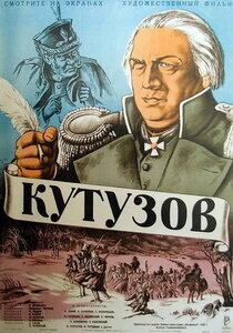 1943 Кутузов