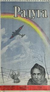 1943 Радуга