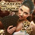 """ВНЕ КОНКУРСА ТУР 24 """"Женские Штучки"""""""
