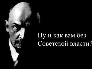 Ленин: как вам без советской власти.jpg