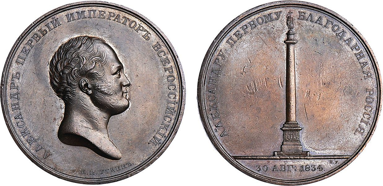 Настольная медаль «В память открытия Александровской колонны в Санкт-Петербурге 30 августа 1834 г.»