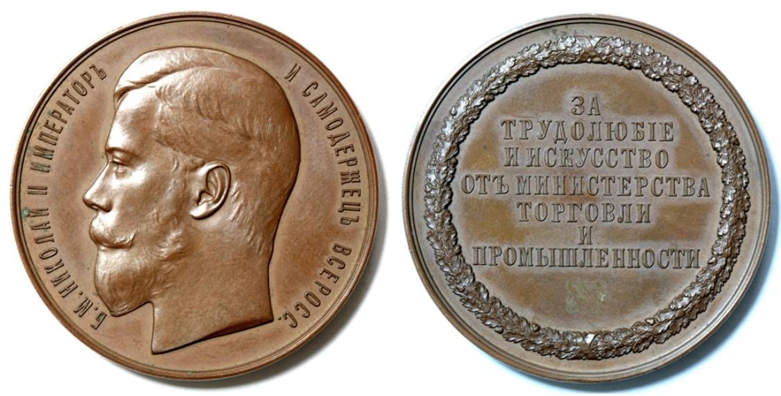 Настольная медаль «За трудолюбие и искусство от министерства торговли и промышленности»