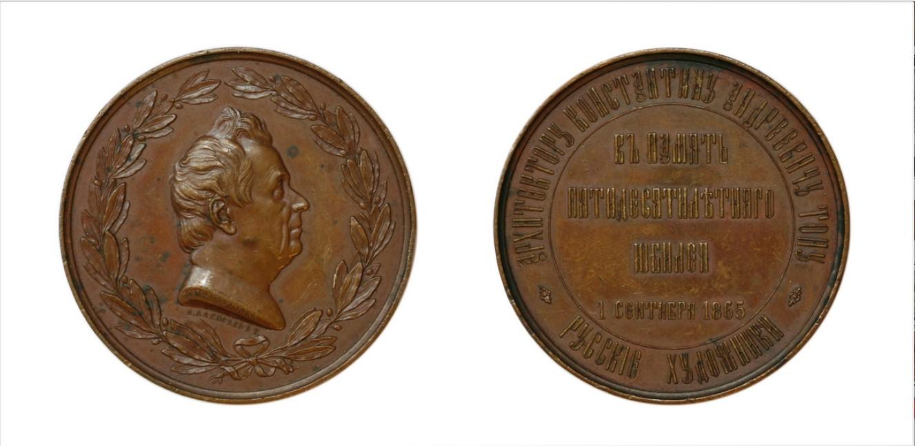 Настольная медаль «В память 50-летия службы К. А. Тона. 1865 г.»