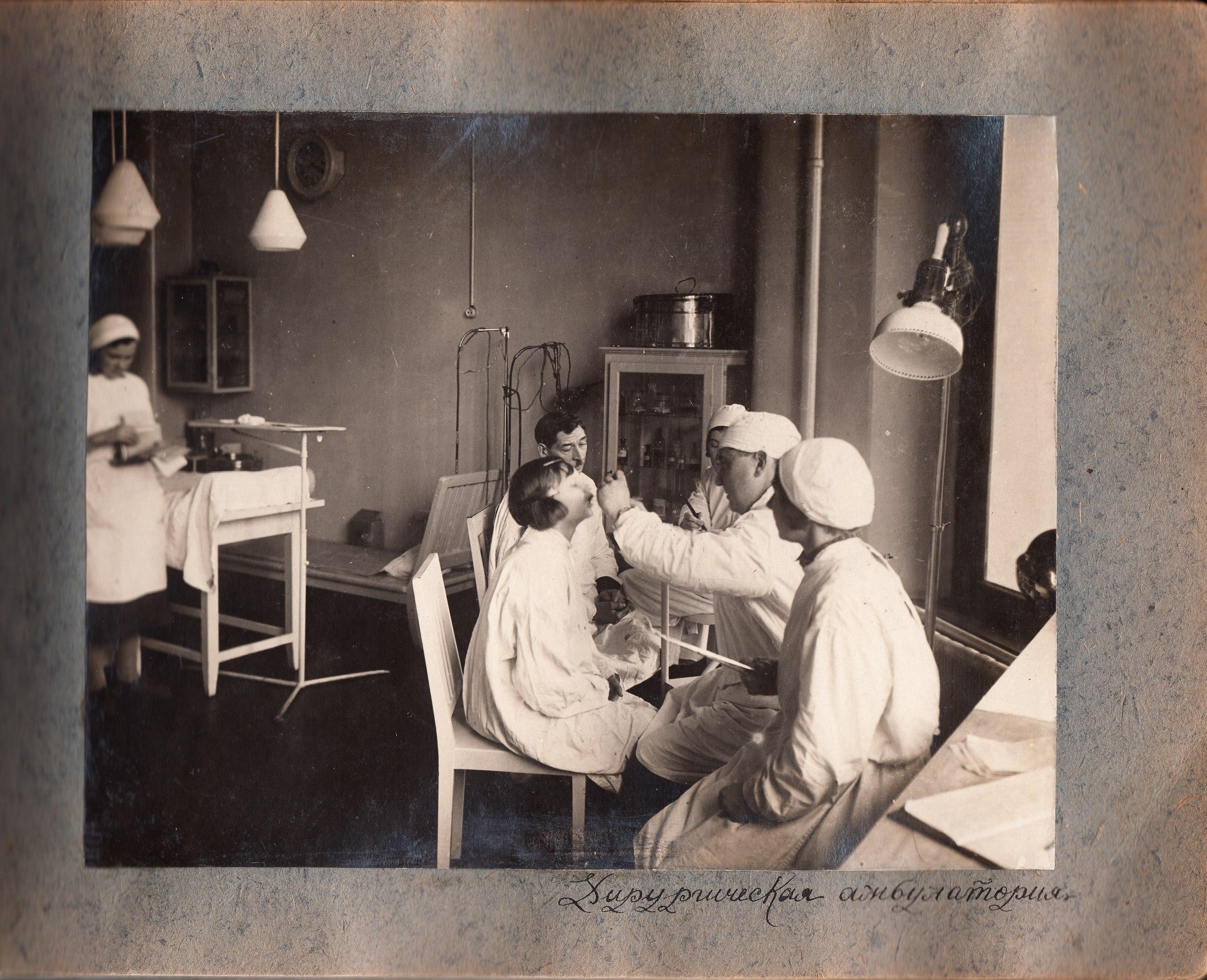 Хирургическая амбулатория