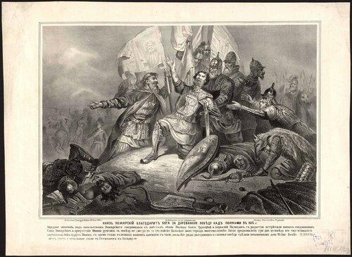 Князь Пожарский благодарит Бога за дарованную победу над поляками в 1612