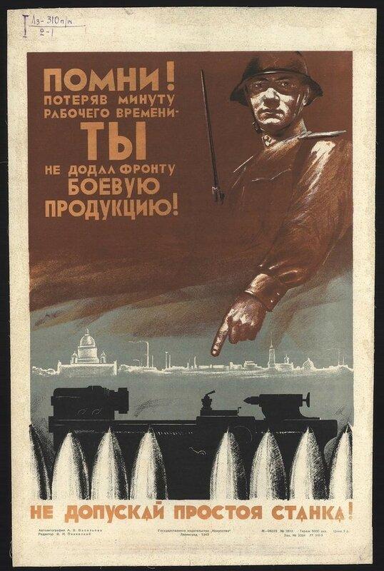 Красная звезда, 5 марта 1943 года