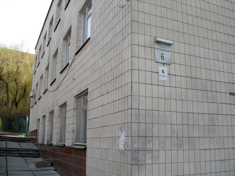 кустанайская 6 - админ здание