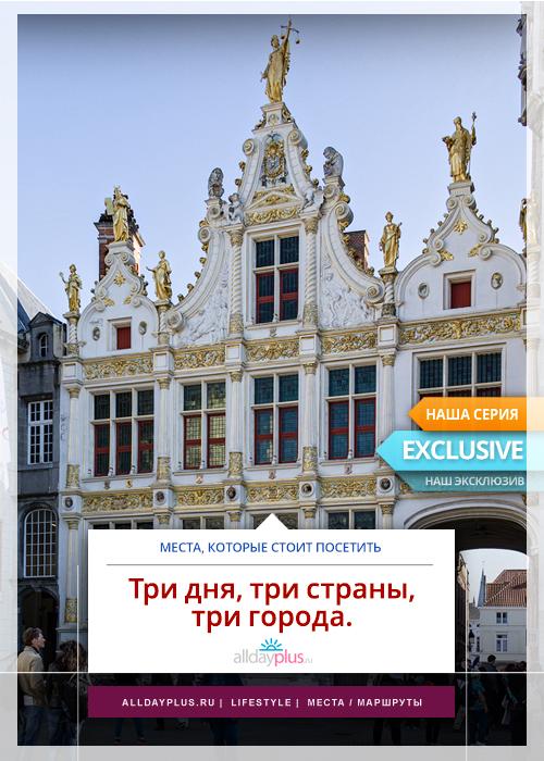Три дня, три страны, три города #3 | город Брюгге #2.