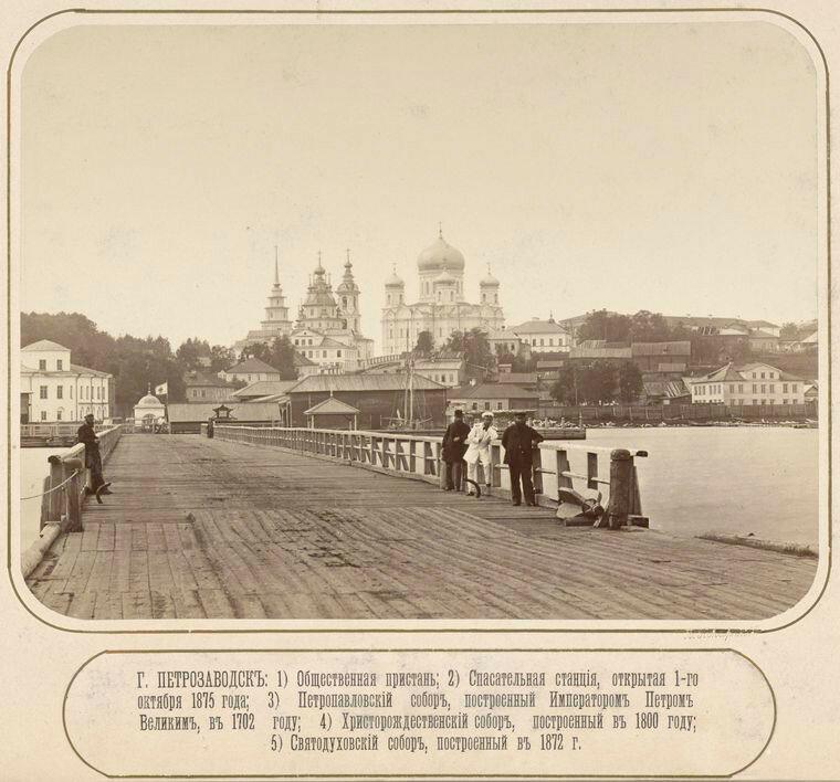 1881c Петрозаводск.jpg