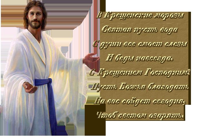С Крещением ...png