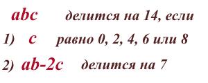 priznak-delimosti-na-14