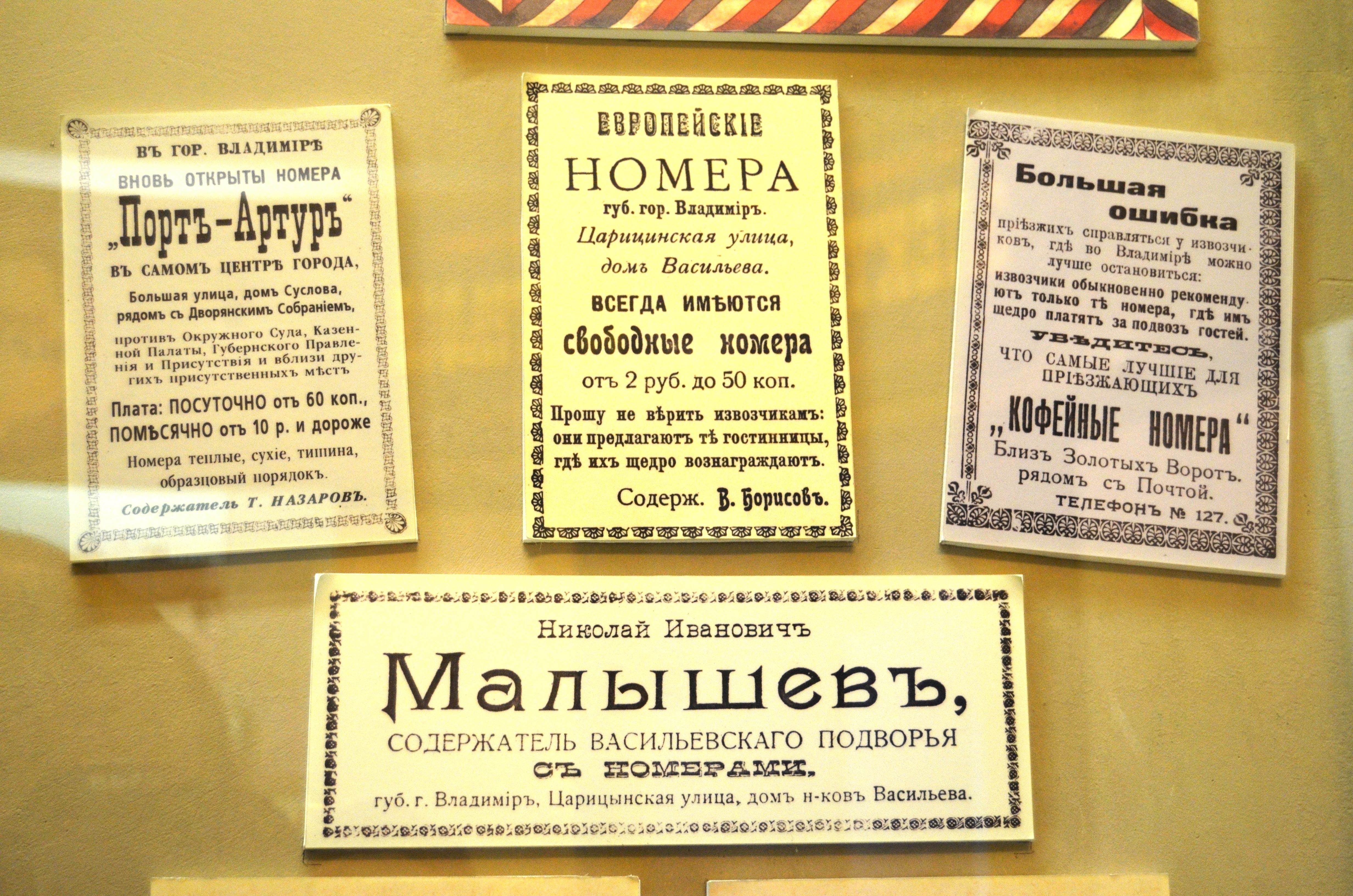 Умѣренные цѣны. Реклама в дореволюционной России
