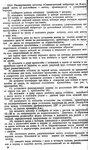 Радиостанция Р-143. Инструкция по эксплуатации. Развёртывание антенны симметричный вибратор
