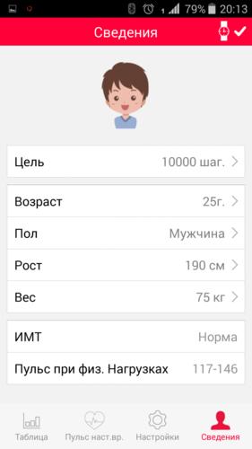 Приложение для Android 4.4+
