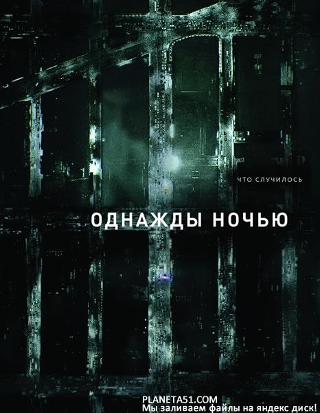 Однажды ночью (1 сезон: 1-8 серии из 8) / The Night Of / 2016 / ПМ (Novamedia), СТ / HDTVRip + HDTVRip (720p)