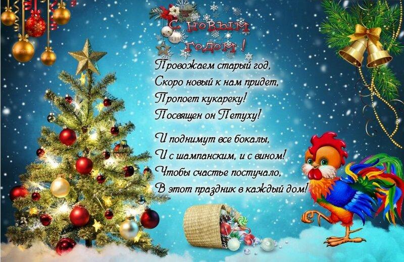Новогоднее поздравление см