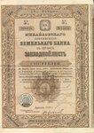 Михайловский дворянский земельный банк 100 рублей 1910 год.