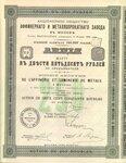 Акционерное общество аффинерного и металлопрокатного завода   1899 год