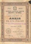 Российское акционерное общество санаторий и гостиниц   1917 год