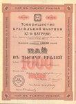 Товарищество красильной фабрики Ю.Ф. ВАТРЕМЕ   1902 год