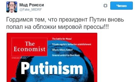 The Economist поместил наобложку Путина сжутким взглядом