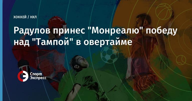 Радулов принёс победу «Монреалю» над «Тампой»